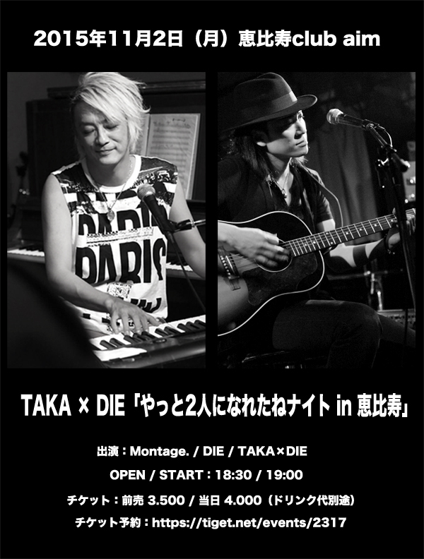 TAKA×DIE_web_flyer2